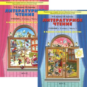 Учебник Литературное Чтение 3 Класс