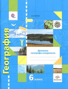 Летягин география 6 класс
