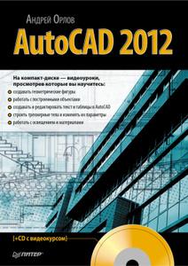 auto cad 2005 описание программы: