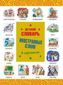 Детский толковый словарь В.И. Даля в картинках