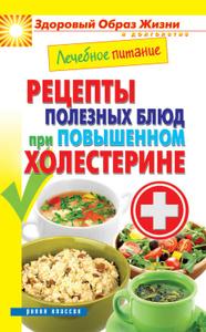 диета при высоком сахаре и холестерине