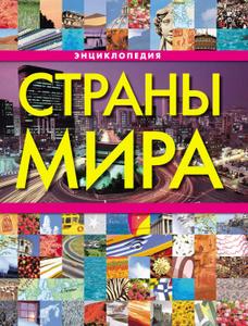 Энциклопедия путешествий. Страны мира. Книга для учащихся ...