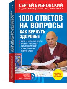 обложко сергей михайлович диетолог