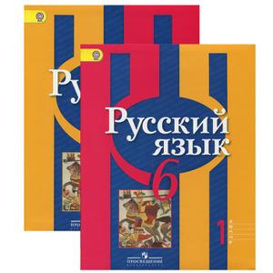 Решебник по русскому языку 6 Класса Издательство Просвещение