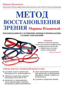 Как исправить зрение без операции и очков на