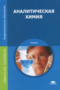 Аналитическая Химия Ищенко Учебник