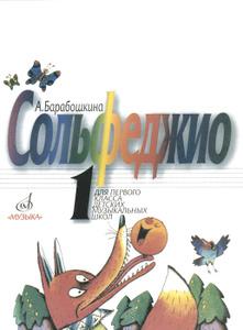 Книга Барабошкина Сольфеджио 1 Класс Скачать Бесплатно