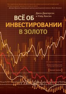 Все об инвестировании в золото ( Уэйд Хансен, Джон Джагерсон)
