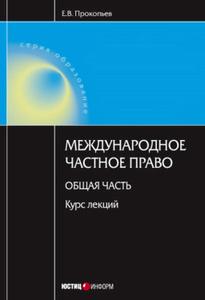 Право Европейского Союза Учебник