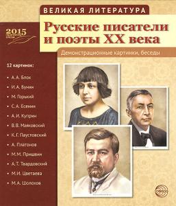Великая литература русские писатели