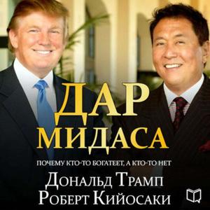 Книга дар мидаса роберт кийосаки дональд