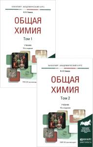 Учебник По Химии Общая Химия Глинка