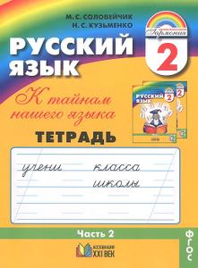 Решебник по русскому языку 4 Класс Петерсон 1 Часть Рабочая Тетрадь