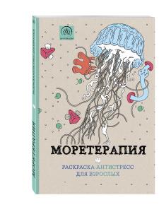Моретерапия. Раскраска-антистресс для творчества и вдохновения