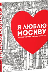 Я люблю Москву. Мой творческий альбом для прогулок