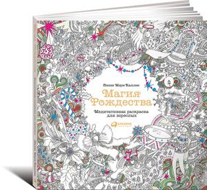 Магия Рождества. Медитативная раскраска для взрослых