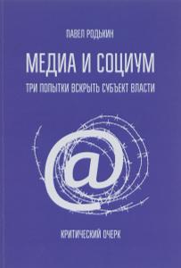 Медиа и социум