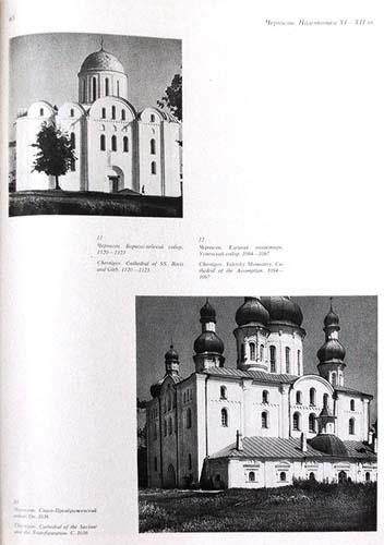 Древнерусские города/Old Russian towns