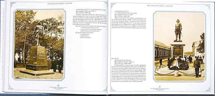 Петербургский альбом. Фотографии из коллекции Государственного Эрмитажа (подарочное издание)