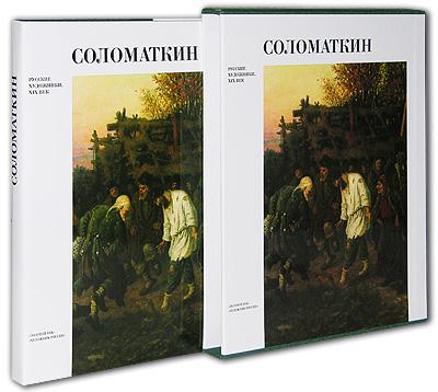 Соломаткин (подарочное издание)