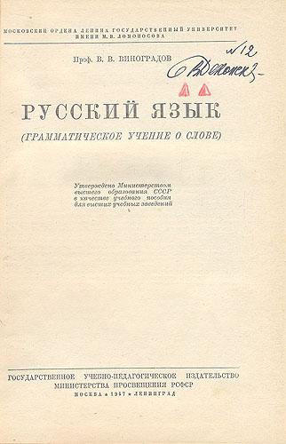 Русский язык. Грамматическое учение о слове