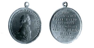Наградные именные медали Российской империи за гражданские заслуги (конец XVIII - первая четверть XIX столетия)