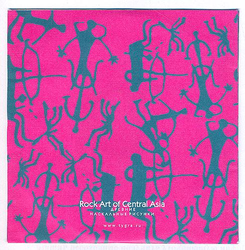 Степная кама-сутра. Альбом наскальных рисунков + CD-ROM