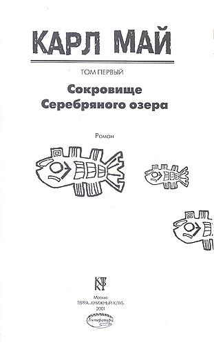 Карл Май. Собрание сочинений в 12 томах (комплект)