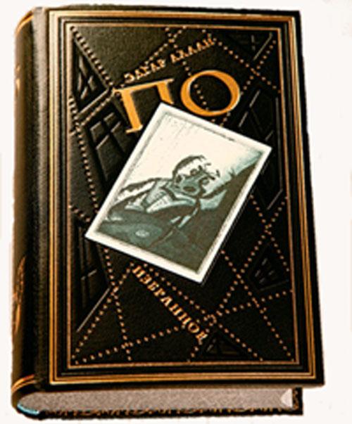 Эдгар По. Избранное (подарочное издание)