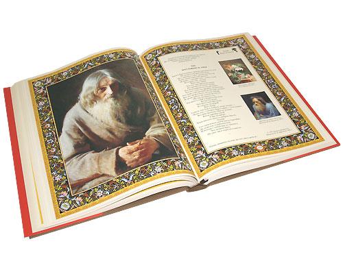 И. А. Крылов. Полное собрание басен (подарочное издание)