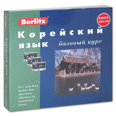 Berlitz. Корейский язык. Базовый курс (+ 3 аудиокассеты, MP3)