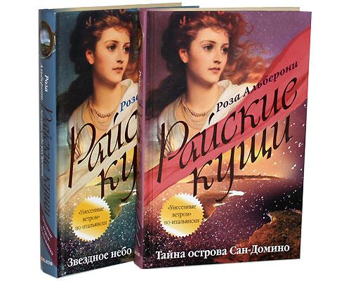 Райские кущи (комплект из 2 книг)