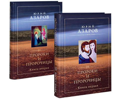Пророки и пророчицы (комплект из 2 книг)