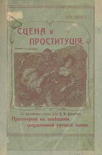 Сцена и проституция