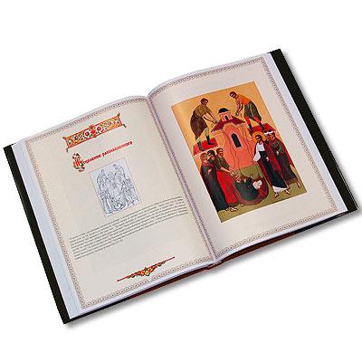 Библия в иллюстрациях В. И. Смирнова (подарочное издание)