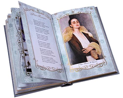 Звезды в снегу. Шедевры поэзии и живописи (подарочное издание)