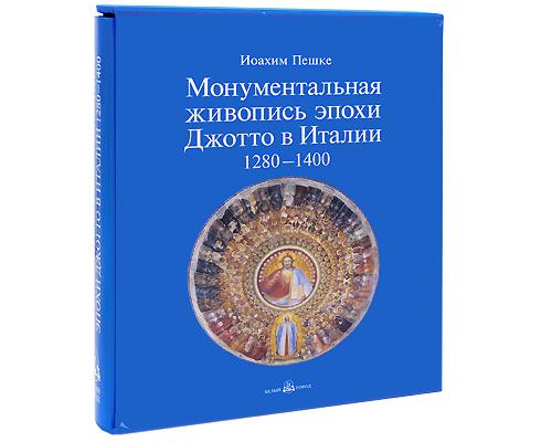 Монументальная живопись эпохи Джотто в Италии 1280-1400 (подарочное издание)