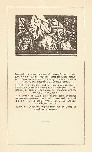 Смерть Коперника