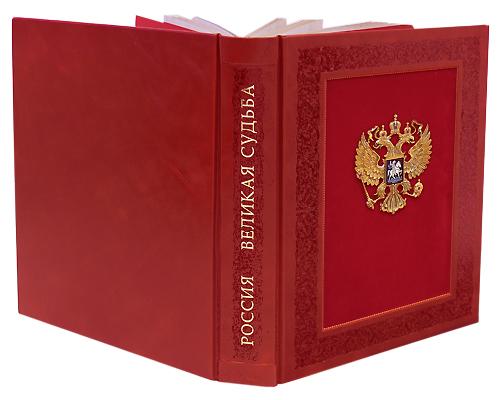 Россия. Великая судьба (эксклюзивное подарочное издание)