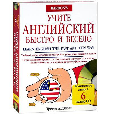 Учите английский быстро и весело / Learn English the Fast and Fun Way (+ 6 CD)