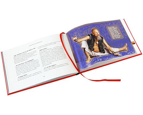 Великая книга Китаеда Bиннигрецкого (подарочное издание)