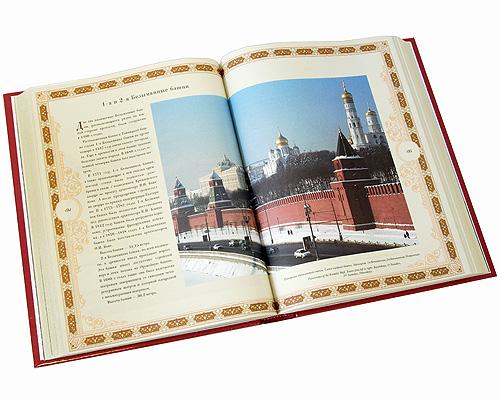 Кремль / The Kremlin