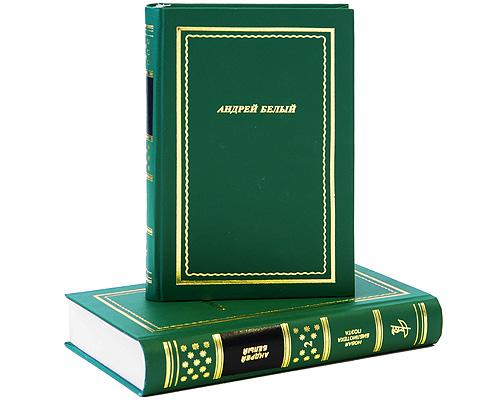 Андрей Белый. Стихотворения и поэмы (комплект из 2 книг)
