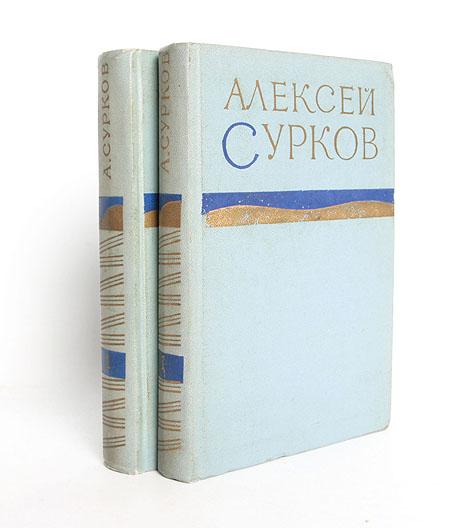 Алексей Сурков. Стихотворения в двух томах (комплект)