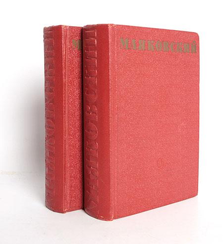 Собрание стихотворений Маяковского (комплетк из 2 книг)