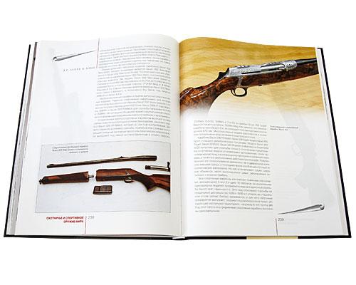 Охотничье и спортивное оружие мира. Германия