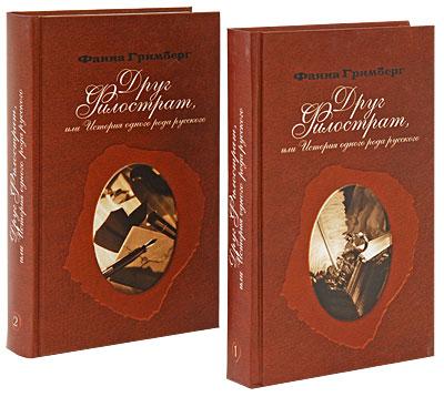 Друг Филострат, или История одного рода русского (комплект из 2 книг)