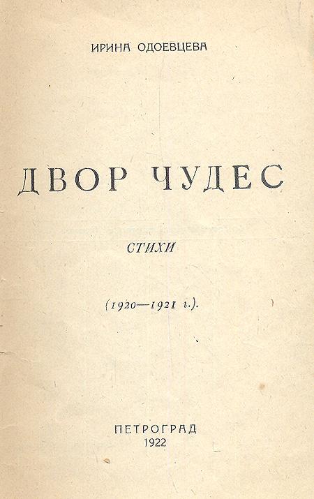 Двор чудес (стихи 1920-1921 годов)