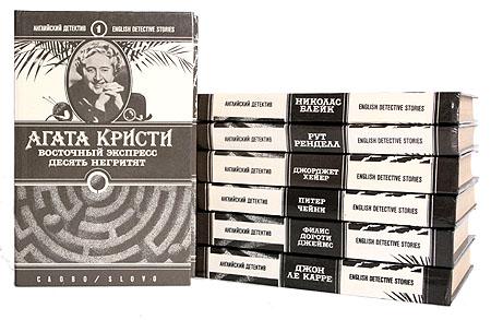 """Серия """"Английский детектив"""" (комплект из 7 книг)"""