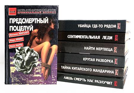 """Серия """"Криминальный экспресс"""" (комплект из 7 книг)"""